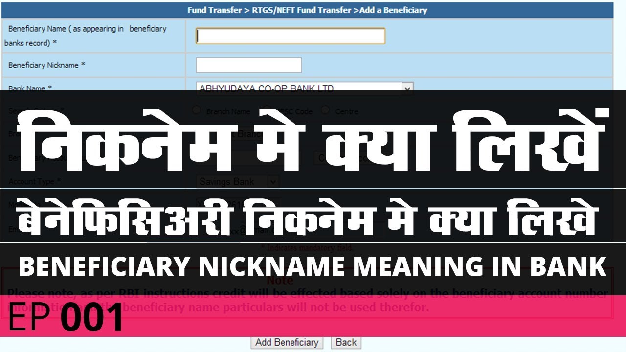 nickname kya hota hai | beneficiary nickname me kya likhe | nickname means  in hindi