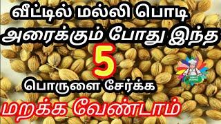 மல்லி பொடி-malli podi|kulambu podi|dhaniya podi|kulambu masala|zana's recipes malli podi|