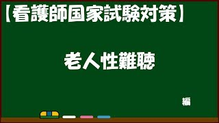 【看護師国家試験】<059>老人性難聴