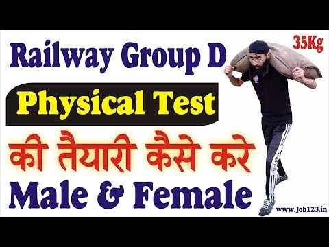 railway-group-d-physical-test-full-details-qualifying-tricks