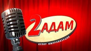 """""""2 Адам"""" - 2 Көрсөтүү"""