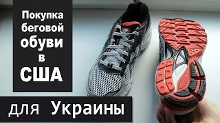 Как купить кроссовки для бега недорого? Обувь для бега.(, 2015-03-11T19:40:37.000Z)