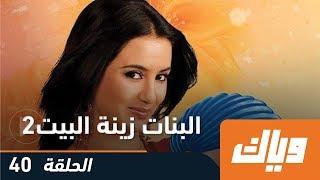 البنات زينة البيت - الموسم الثاني - الحلقة 40 | WEYYAK.COM