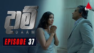 Daam (දාම්) | Episode 37 | 09th February 2021 | Sirasa TV Thumbnail