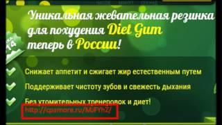 Уникальная жевательная резинка для похудения Diet Gum  теперь в России!