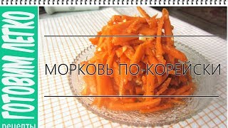 Морковь по корейски. Салат Морковча в домашних условиях