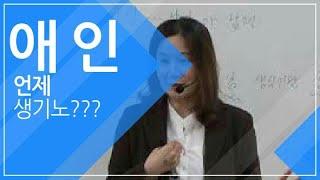 사주 : 애인은 언제 생기노???? (자막 기능을 켜고 보세요)
