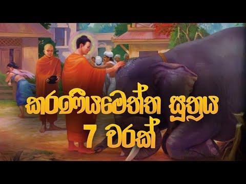 කරණීය මෙත්ත සූත්රය 7 වරක් - Karaneeya Meththa Suthraya | Seth Pirith | Pirith | Dahami Desawana