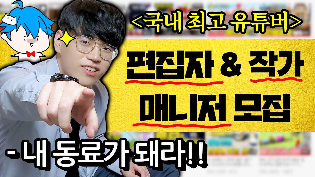 [김블루 컴퍼니 구인] 유튜브 업계 최고 복지! 편집자님, 컨텐츠 작가님, 매니저님 모집합니다