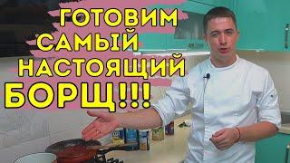 #30 Готовлю настоящий украинский борщ / Юбилейный выпуск / Украинская кухня
