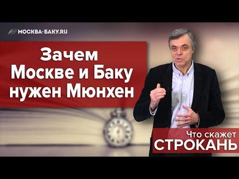 Зачем Москве и Баку нужен Мюнхен. Что скажет Строкань