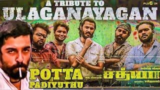 61 Years of Kamalism - Recreation of Classic SATHYA Song | Tribute to Ulaganayagan! Aravind Sridhar - 11-08-2020 Tamil Cinema News