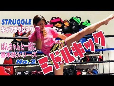 【ミドルキック】ぱんちゃんとキックボクシング基本技術No.2