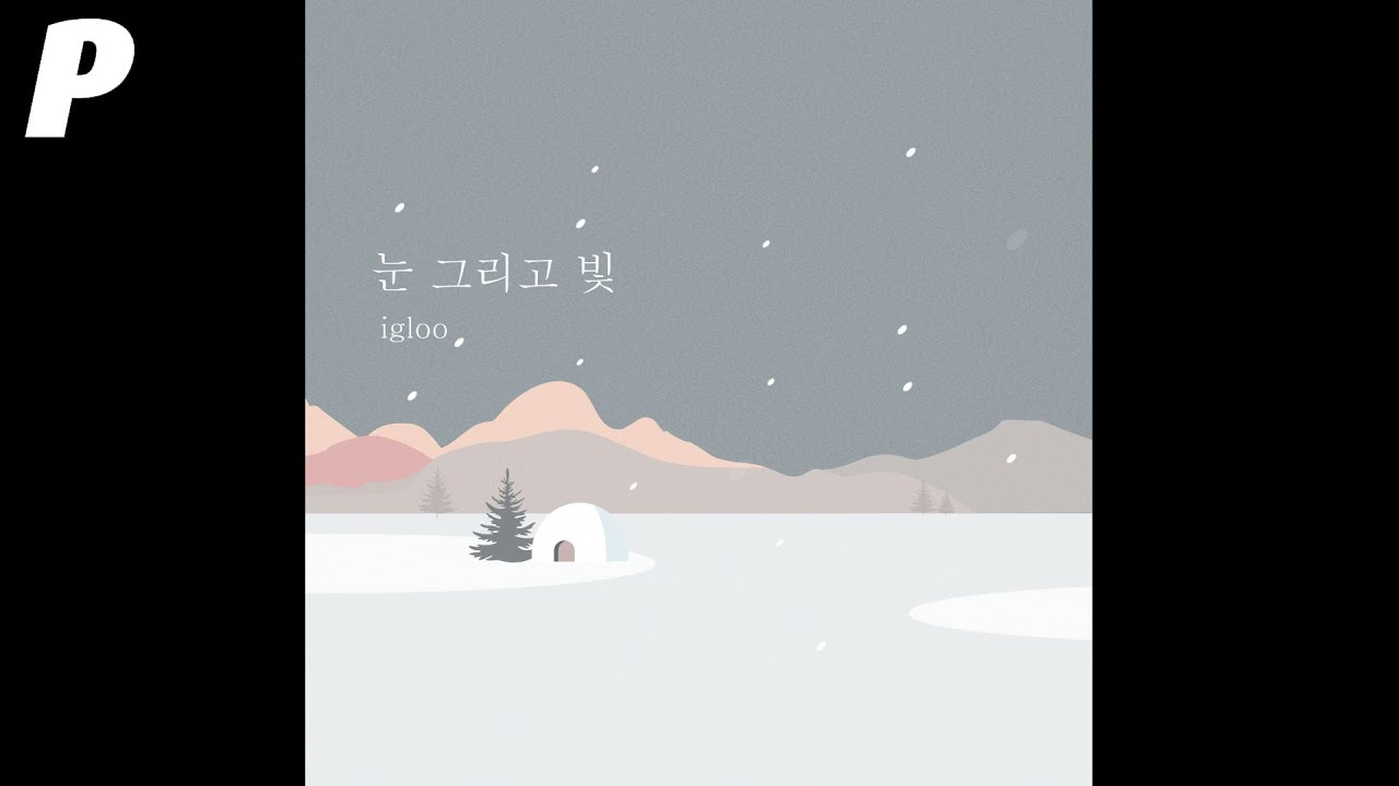 [Official Audio] 이글루(igloo) - 눈 그리고 빛 (Snow, Eyes and Light)