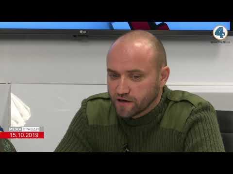TV-4: Чи потрібна сучасній армії допомога волонтерів? - Межа правди, 15.10.2019