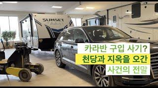 김씨네 캠핑일기_ 카라반 구입 사기사건의 전말