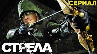 Стрела (Сезон 5) [2016] Русский Трейлер с Comic-Con (Сериал)