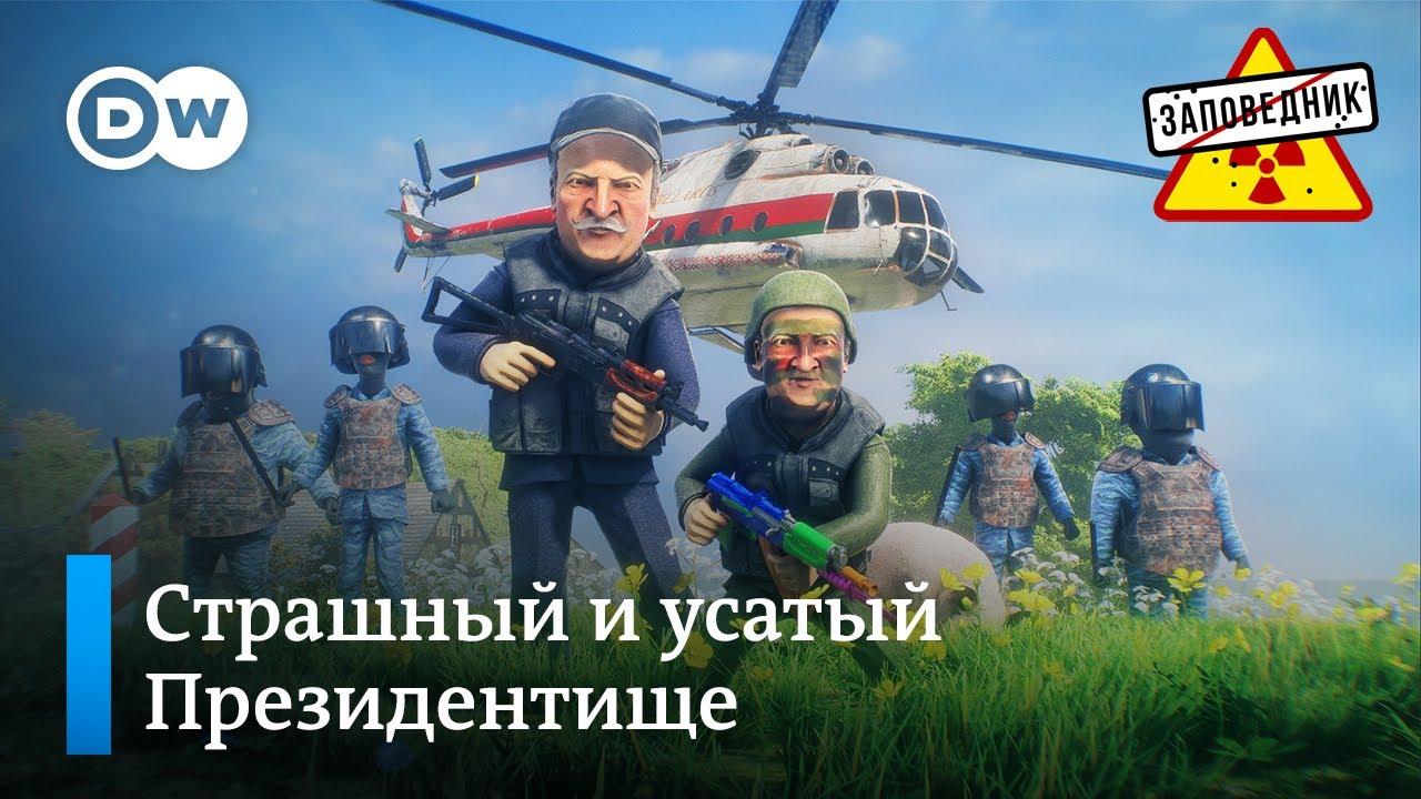 Сказка про Лукашенко Кто отравил Навального Сборы Лукашенко падают  Заповедник выпуск 134