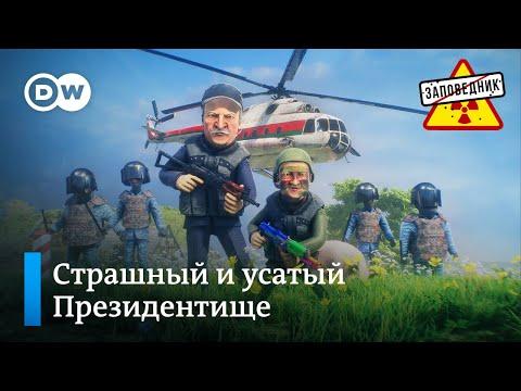Сказка про Лукашенко. Кто отравил Навального? Сборы Лукашенко падают –