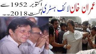 Imran khan || 25 october 1952 to 18 Augest 2018.....|| life history