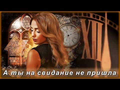 Айдамир Эльдаров - А ты на свидание не пришла | Шансон Юга