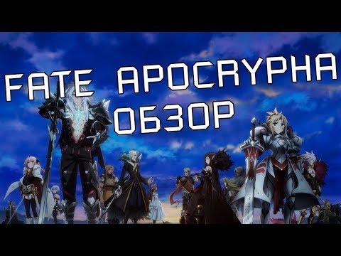 FATE APOCRYPHA - ЗАЧЕМ ТАК ПЛОХО?!