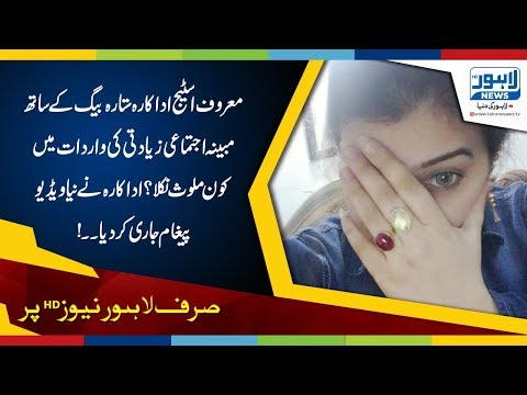 Stage actress Sitara Baig narrates story of her suffering in terms of harassment
