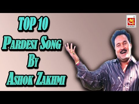 TOP 10 PARDESI SONGS BY ASHOK ZAKHMI || AUDIO QAWWALI || MUSICRAFT