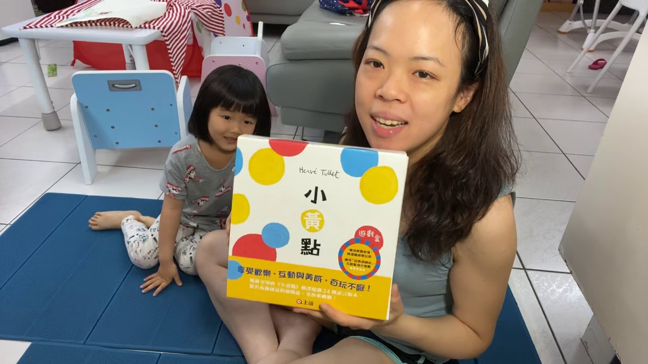[親子動動腦]陪玩上誼小黃點遊戲盒 - YouTube