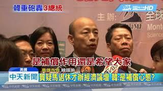 20190415中天新聞 韓國瑜火力全開 再批3任總統搞殘台灣經濟