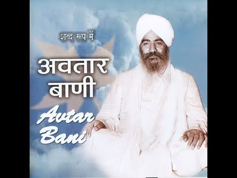 सुप्रभात हिंदी अवतार वाणी सब्द रूप में - Good Morning Nirankari Avtar Bani by kavita krishnamurthy
