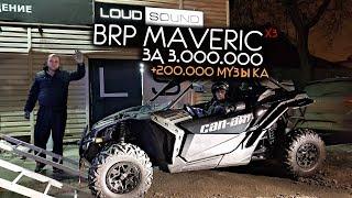 Фото с обложки Аудиосистема Loud Sound В  Brp Maverick X3