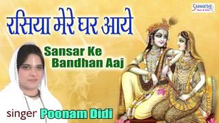 Sansar Ke Bandhan Aaj // Superhit Devotional Song // Shree Krishna Bhajan // 2016