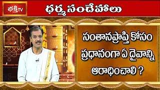 Which God in Particular do We Worship, for Santhana Prapti? || Dharma Sandehalu || Bhakthi TV