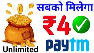 Earn ₹4 Paytm Cash || Instant Payment || 2 New Self Task Earning App 2020
