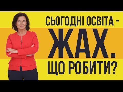 Сегодня образование - ужас! Что делать? За кого голосовать на выборах президента Украины