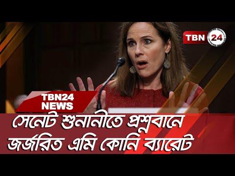 TBN24 News || সেনেট শুনানীতে প্রশ্নবানে জর্জরিত এমি কোনি ব্যারেট