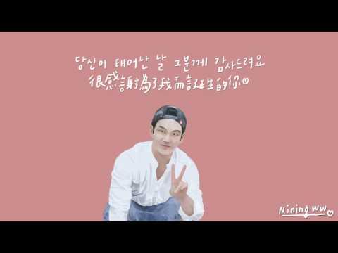 [手寫中字] NU'EST(뉴이스트)(Baekho solo) - 생일 축하해요 (Happy Birthday)