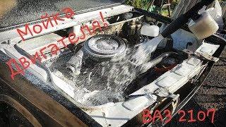 Мойка двигателя! Ваз 2107