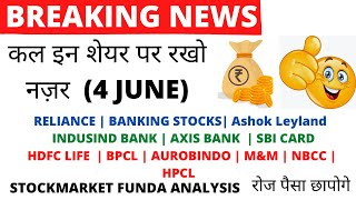 Stock to look for Tomorrow 4 June 🔥??| Reliance | Bank nifty | SBI CARD | Hdfc life | Bpcl Axis bank