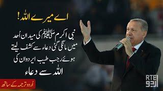 Recep Tayyip Erdogan's prayer that is inspired from Hz. Muhammad PBUH Uhad Prayer