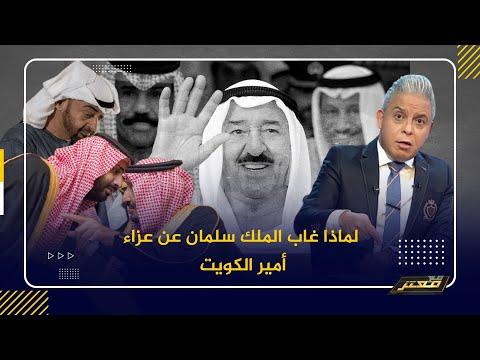 معتز مطر يكشف لماذا غاب الملك سلمان و بن سلمان وبن زايد عن جنازة أمير الكويت ..!!