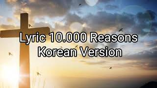 Lyrics 10,000 Reasons ( Blęss The Lord ) / Korean Version - 뉴젠워십