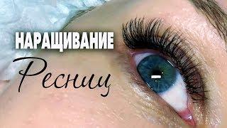 Наращивание РЕСНИЦ/Мой опыт/ЗА и ПРОТИВ/Татьяна Рева