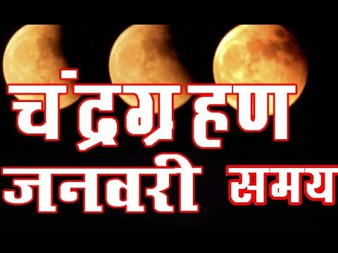 Chandra Grahan 2019 January Dates And Time Full Information In India