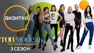 Топ-модель по-украински 3: Видеовизитки участниц