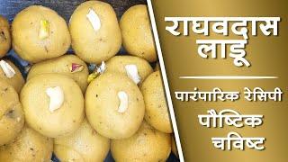 पौष्टिक राघवदास लाडू । पारंपारिक रेसिपी । Healthy Raghavdas ladoo using Kapiva A2 Desi Cow Ghee