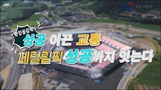 평창올림픽 성공 이끈'교통' 패럴림픽 성공까지 잇는다