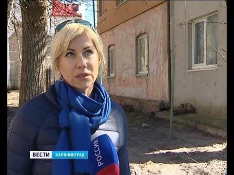 Аварийные дома в Зеленоградске стали поводом для разногласий между жильцами