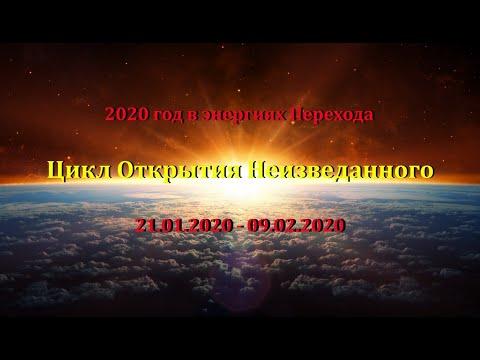 Цикл Открытия Неизведанного. 6-й завершающий цикл 2020 года в энергиях Перехода. 21.01 - 09.02.2020